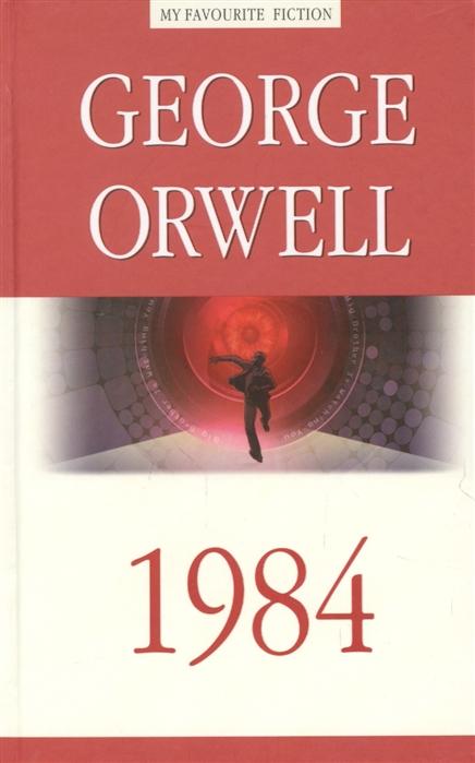 1984: Книга для чтения на английском языке