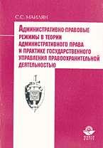 Административно-правовые режимы в теории администр.права и практике управ п