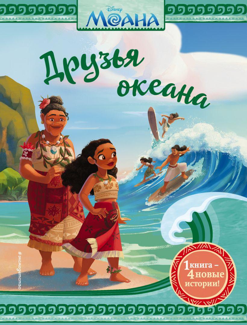 Моана. Друзья океана