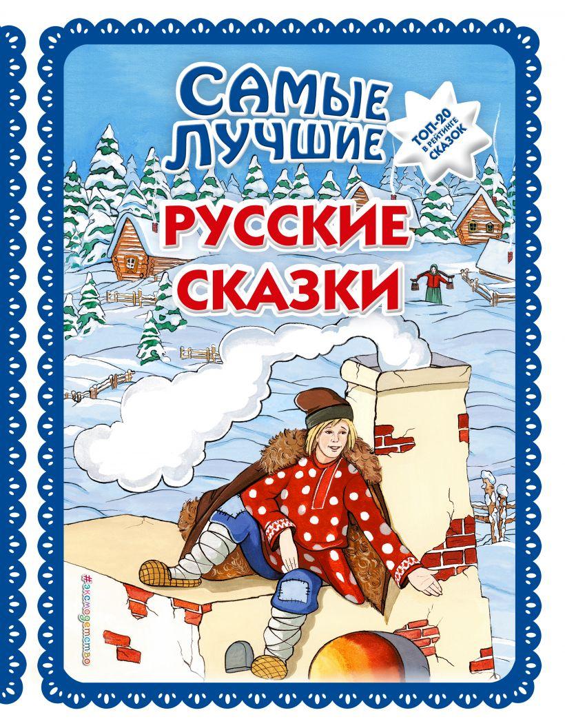 Самые лучшие русские сказки (с крупными буквами)