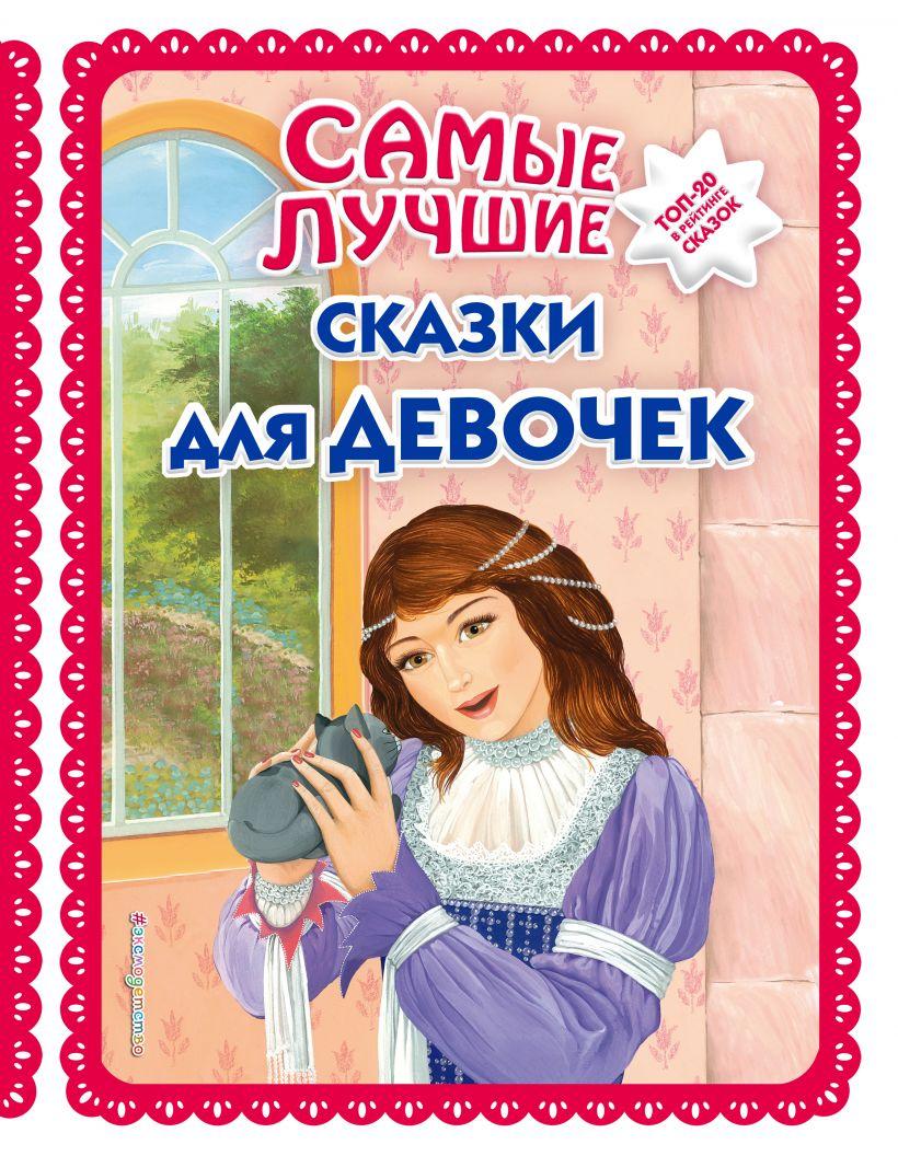 Самые лучшие сказки для девочек (с крупными буквами)