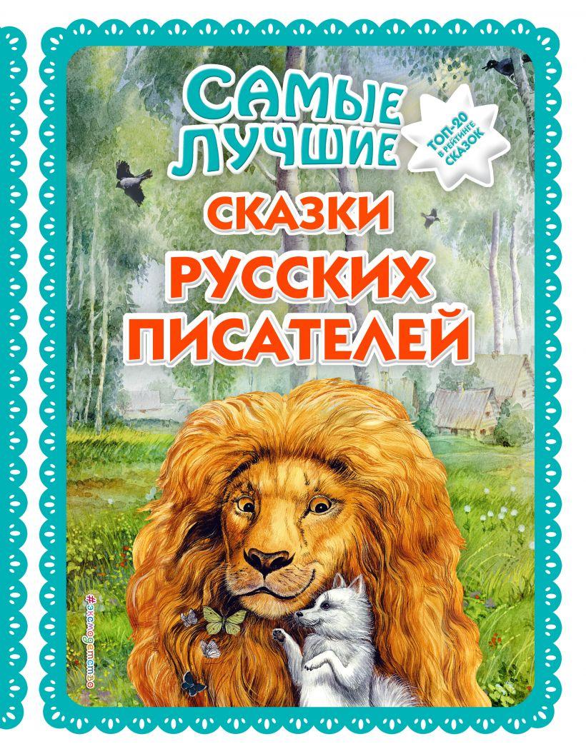 Самые лучшие сказки русских писателей (с крупными буквами)