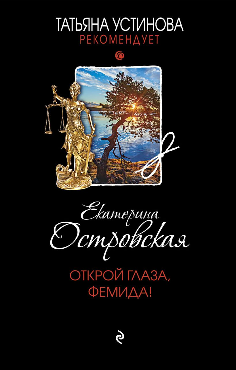 Открой глаза, Фемида!: Роман