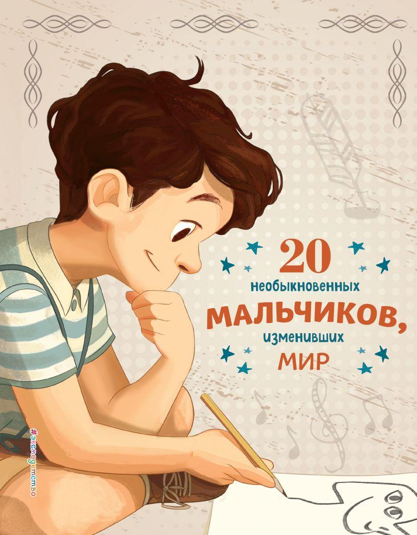 20 необыкновенных мальчиков, изменивших мир