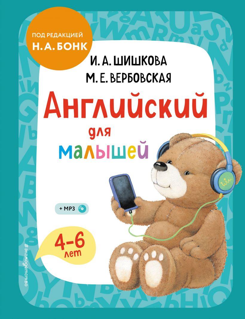 Английский для малышей: Учебник + компакт-диск mp3