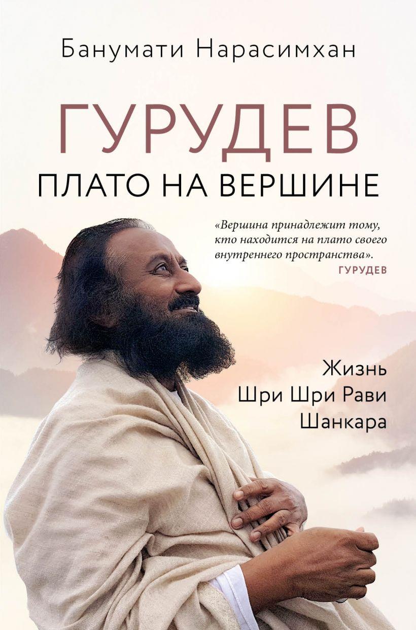 Гурудев. Плато на вершине