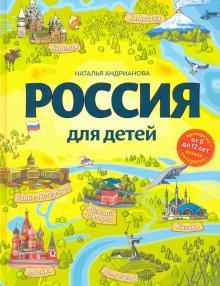 Россия для детей. (от 6 до 12 лет)