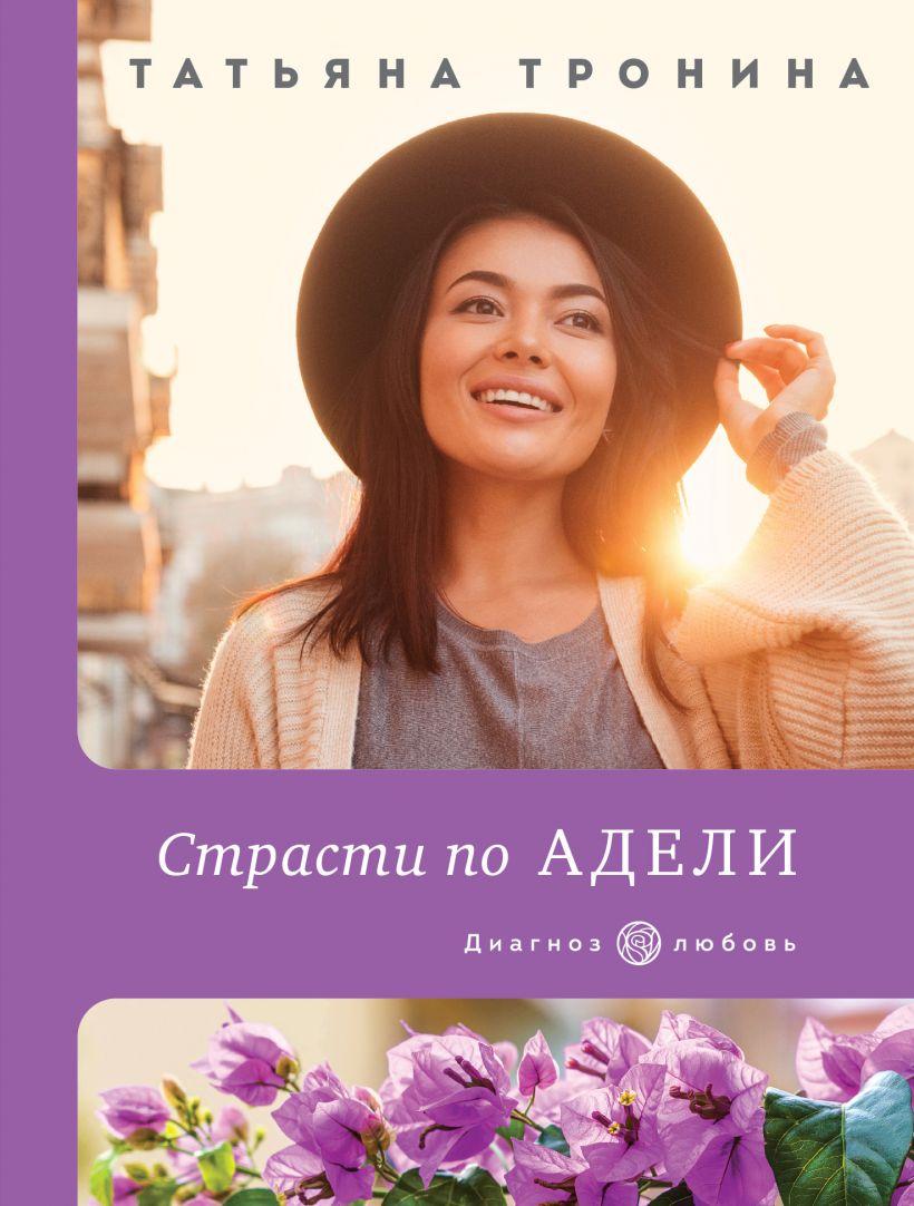 Страсти по Адели: Роман