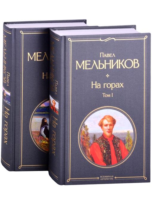 На горах: Комплект из 2 книг