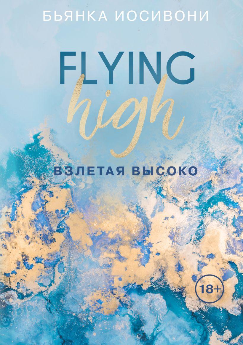Взлетая высоко