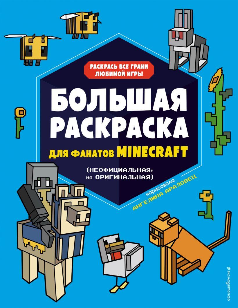 Раскраска Большая раскраска для фанатов Minecraft (неофициальная, но оригинальная)