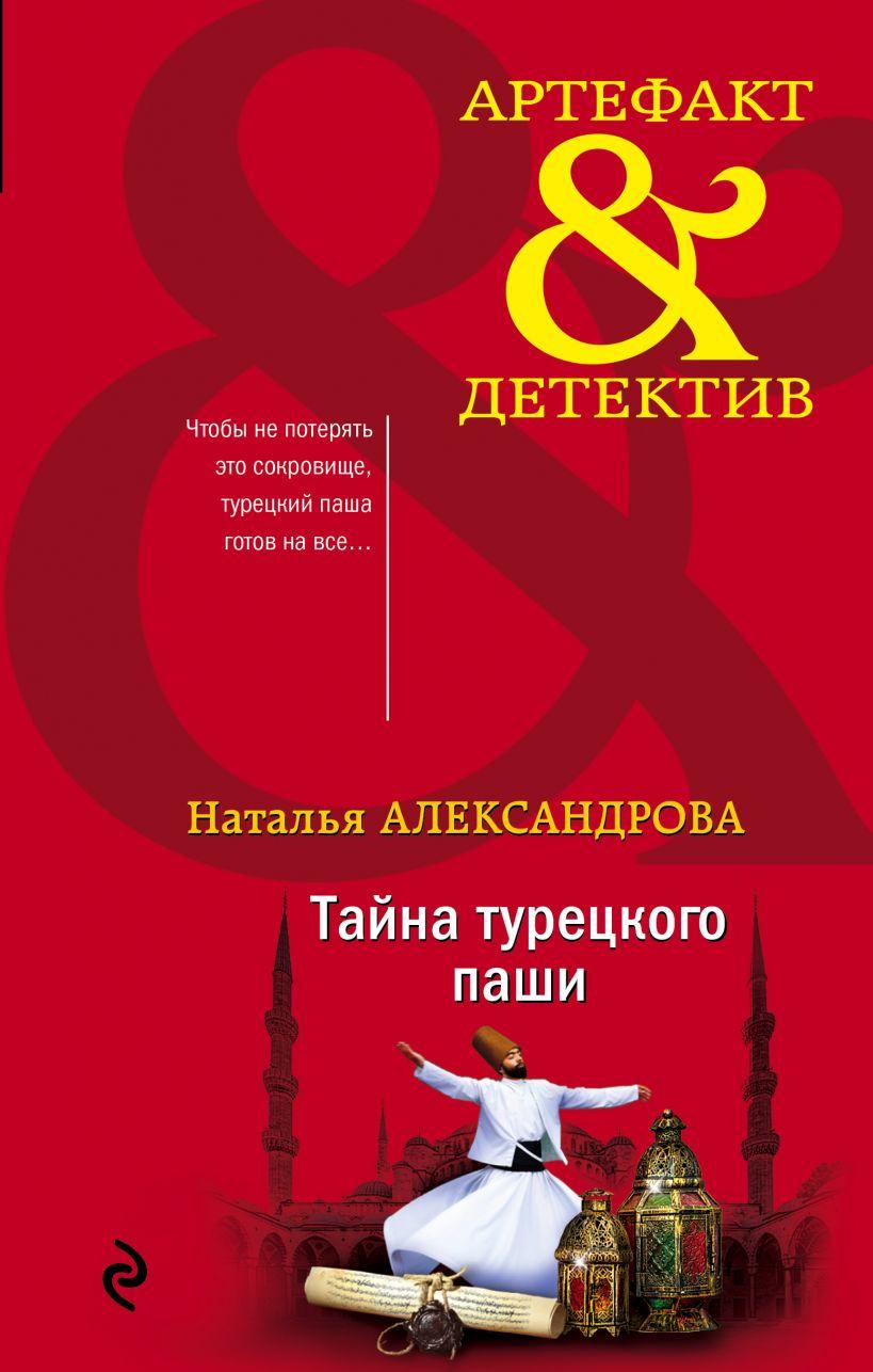 Тайна турецкого паши: Роман