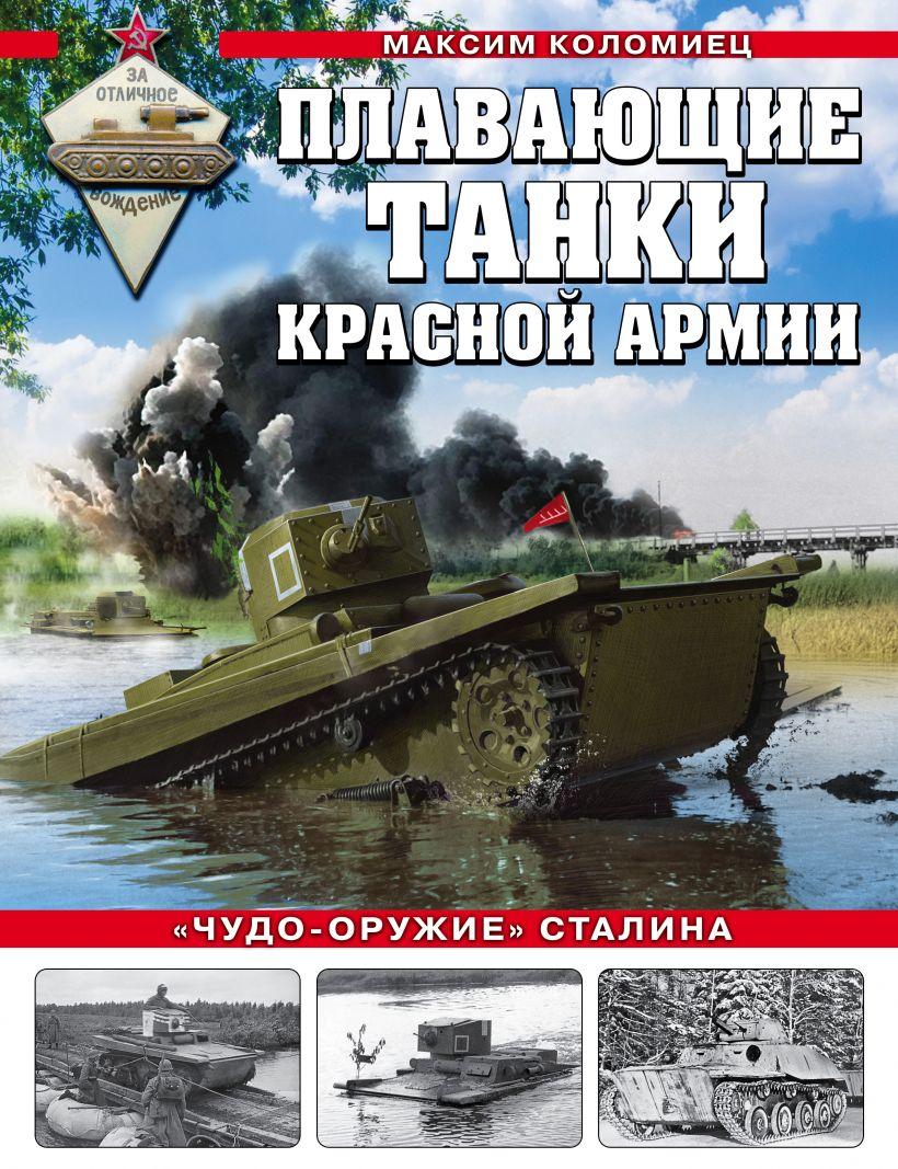 """Плавающие танки Красной Армии. """"Чудо-оружие"""" Сталина"""