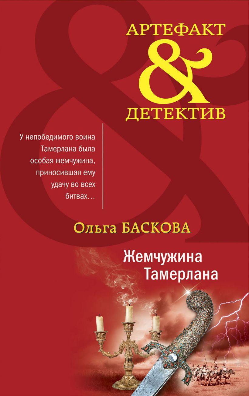 Жемчужина Тамерлана: Роман