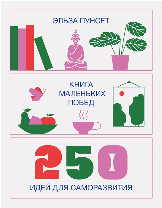 Книга маленьких побед. 250 идей для саморазвития