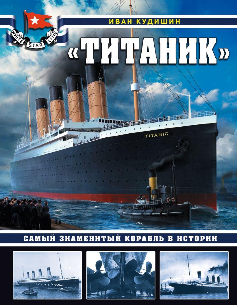 Титаник. Самый знаменитый корабль в истории