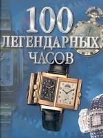 100 легендарных часов