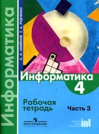 Информатика. 4 кл.: Ч.3.: Рабочая тетрадь