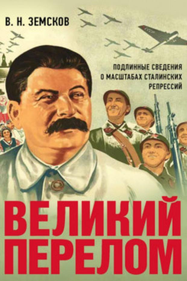 Великий перелом. Подлинные сведения о масштабах сталинских репрессий: Монография