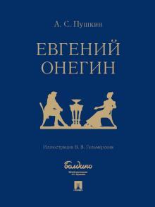 Евгений Онегин: Роман в стихах