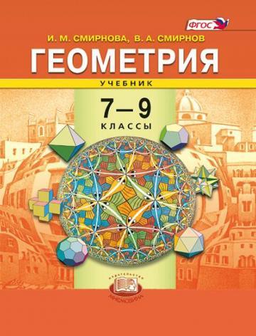 Геометрия. 7-9 кл.: Учебник ФГОС /+785357/