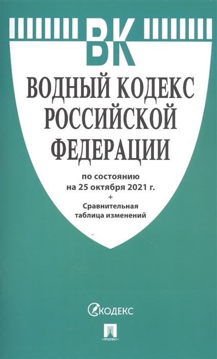 Водный кодекс РФ: По состоянию на 25.10.21 с таблицей изменений