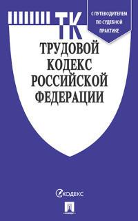 Трудовой кодекс РФ: По состоянию на 15.10.21 с таблицей изменений и с путеводителем по судебной практике