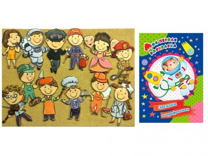 Игра Развивающая Профессии. Для детей старше 3-х лет из фетра (игровое поле, фигурки, 14 деталей) + Моя первая раскраска. Загадки