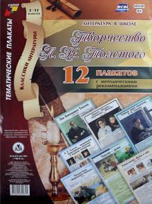 Комплект плакатов Литература в школе. Творчество Л. Н. Толстого. 1-11 классы: 12 плакатов с методическими рекомендациями