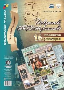 Комплект плакатов Творчество М. Ю. Лермонтова: 16 плакатов с методическим сопровождением