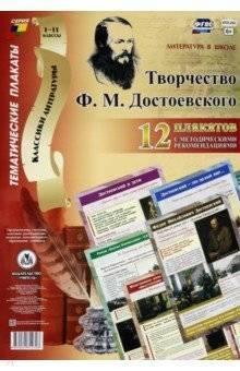 Комплект плакатов Литература в школе. Творчество Ф. М. Достоевского: 12 плакатов с методическим сопровождением