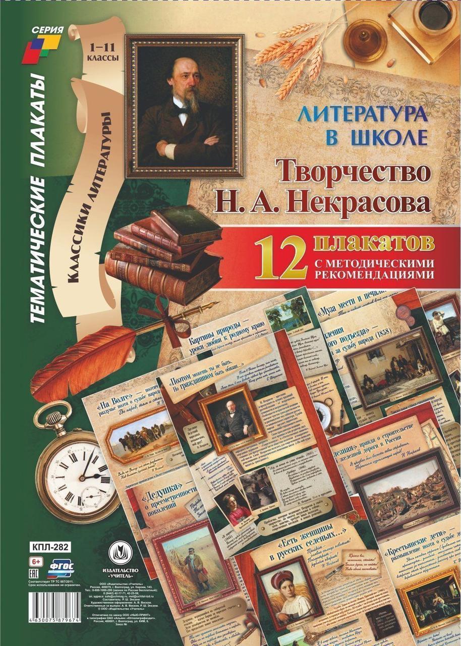 Комплект плакатов Литература в школе. Творчество Н. А. Некрасова: 12 плакатов с методическими рекомендациями
