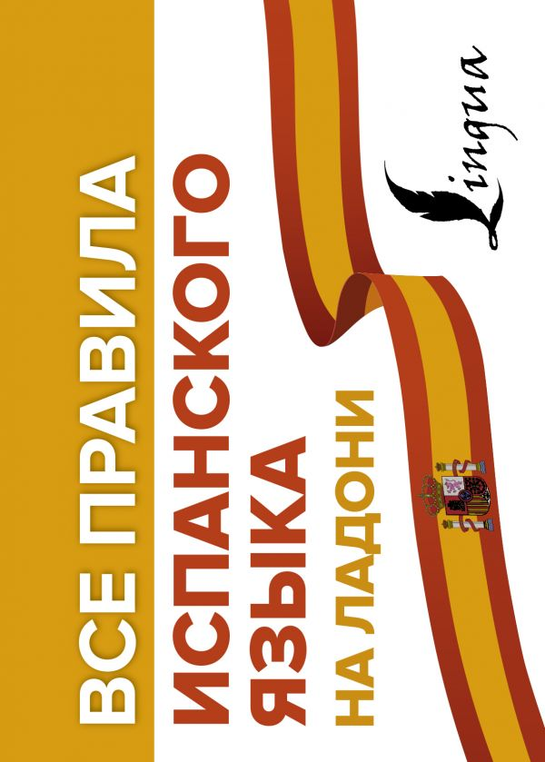 Все правила испанского языка на ладони