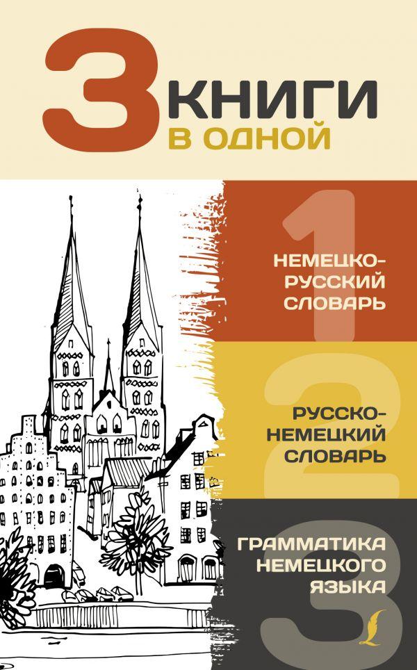 3 книги в одной: Немецко-русский словарь. Русско-немецкий словарь. Грамматика немецкого языка
