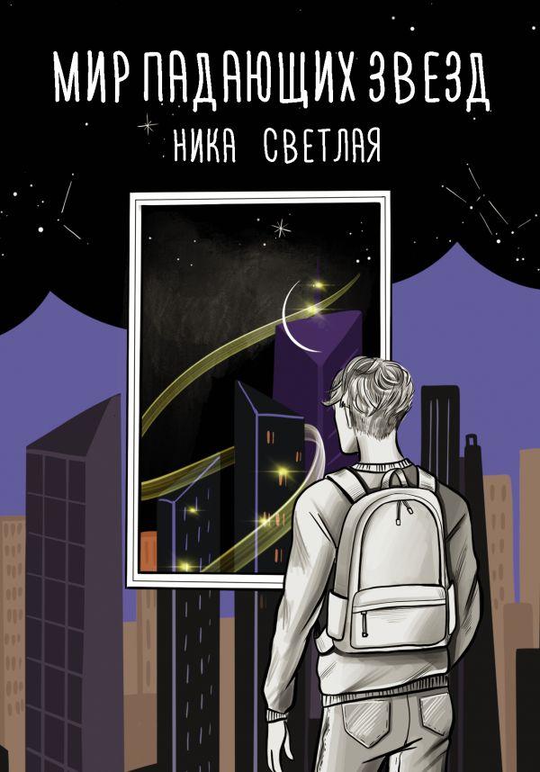 Мир падающих звезд: Роман