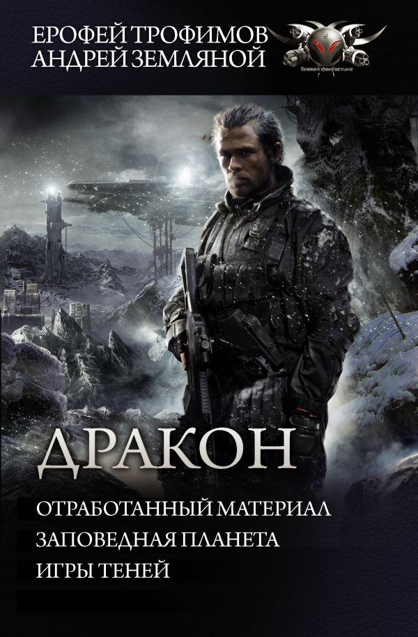 Дракон: Сборник