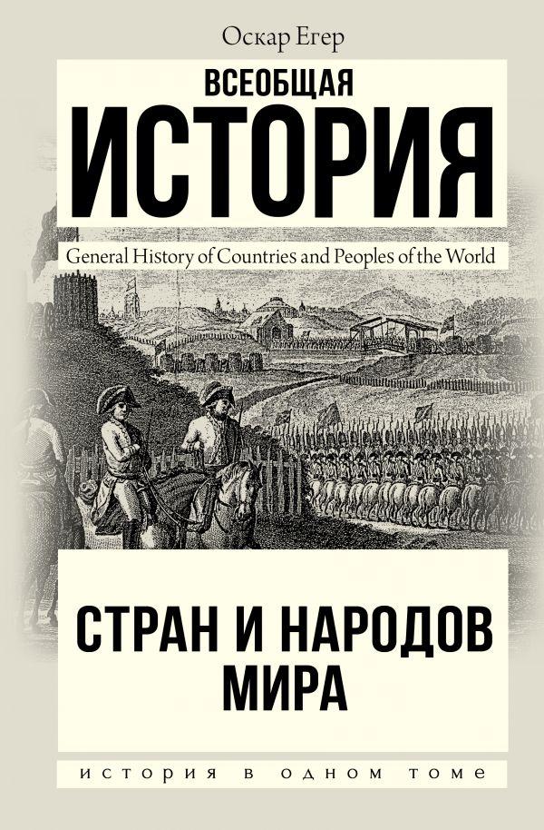 Всеобщая история стран и народов мира