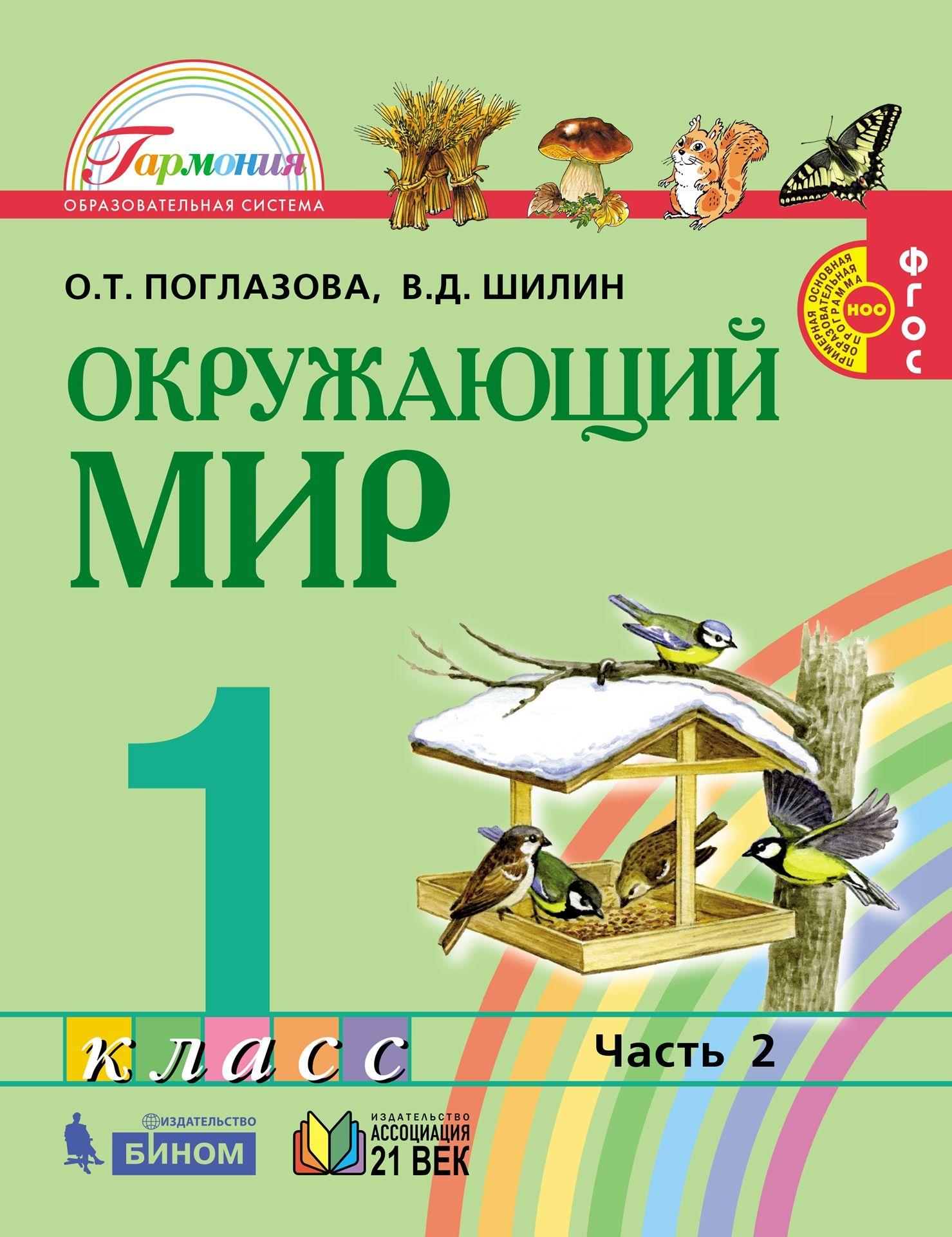Окружающий мир. 1 класс: Учебник: В 2 частях Часть 2 (ФГОС)