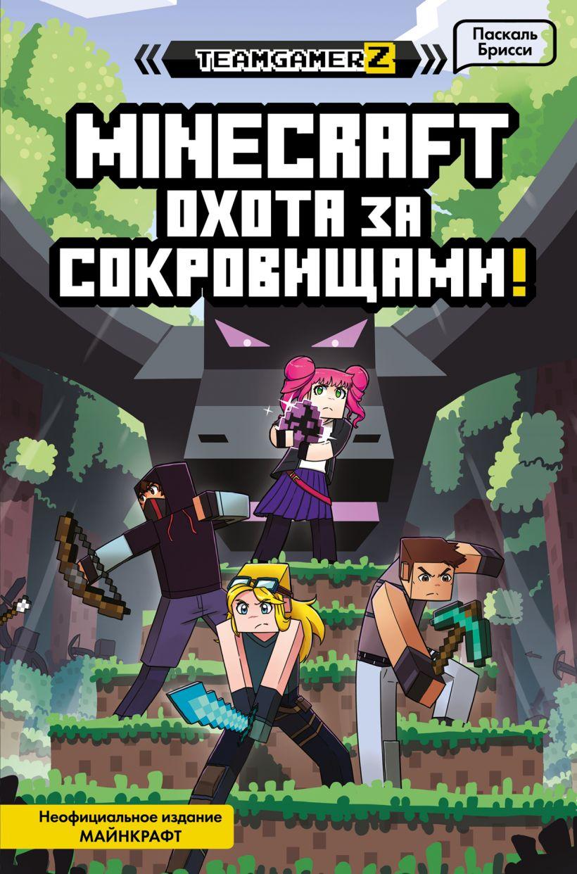 Minecraft. Охота за сокровищами