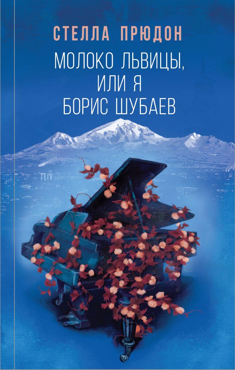Молоко львицы, или Я, Борис Шубаев