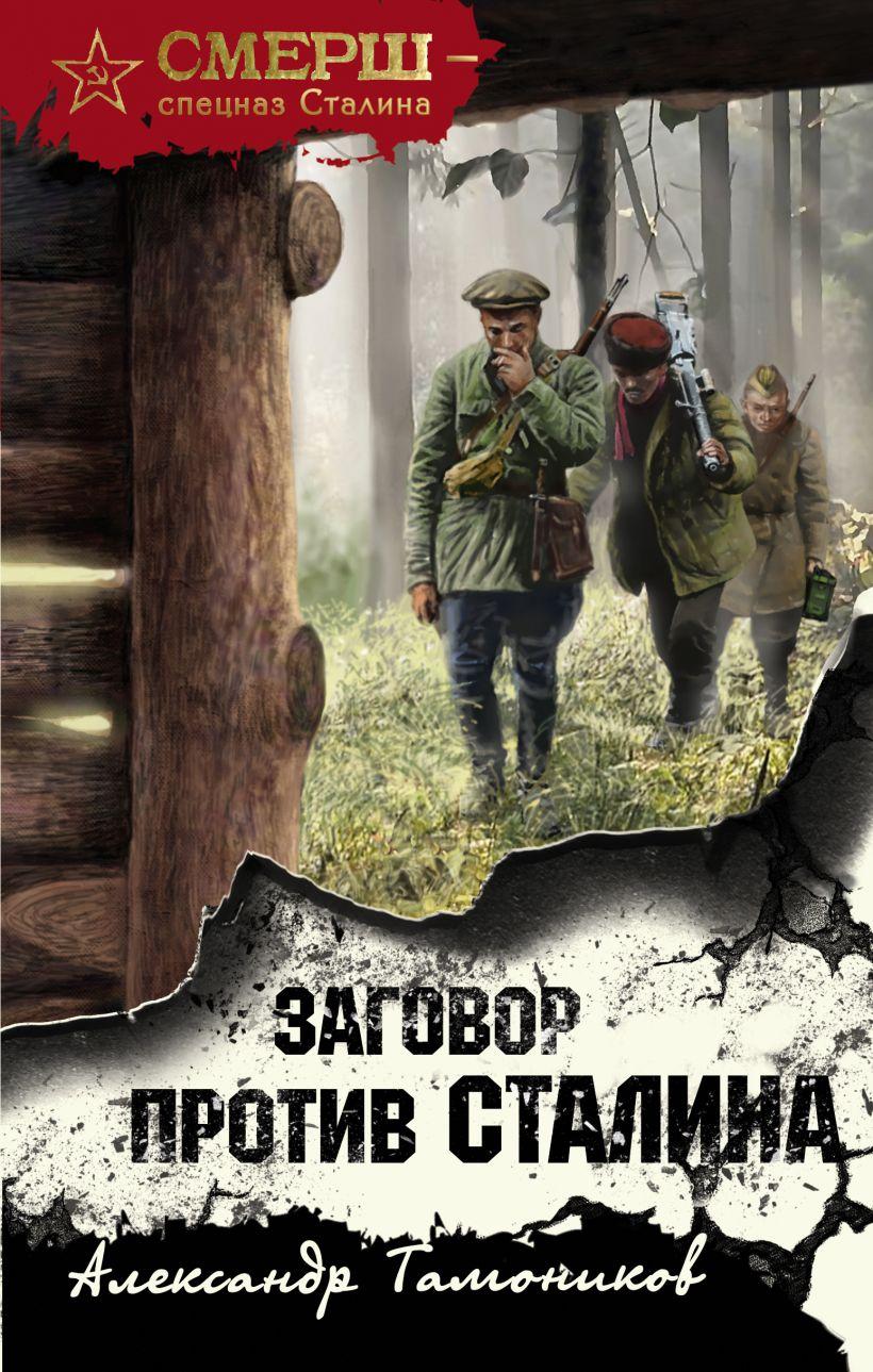 Заговор против Сталина