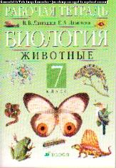 Биология. 7 кл.: Животные: Рабочая тетрадь