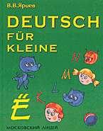 Deutsch fur Kleine