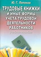 Трудовые книжки и иные формы трудовой деятельности работников