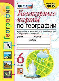 Контурные карты. 6 класс: География: К учебнику Алекесеева А.И., Николиной В.В. (к новому ФПУ)