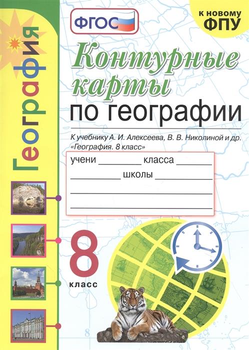 Контурные карты. 8 класс: География: к учебнику Алексеева, Николиной и др. ФГОС (к новому ФПУ)