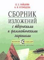Сборник изложений с творческими и грамматическими заданиями (Зол. стандарт)