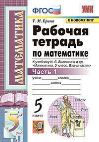 Математика. 5 класс: Рабочая тетрадь к учебнику Виленкина Н.Я.: В 2 частях Часть 1 (к ново