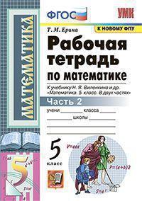 Математика. 5 класс: Рабочая тетрадь к учебнику Виленкина Н.Я.: В 2 частях Часть 2 (к ново
