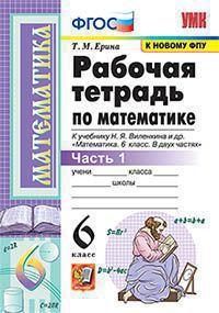Математика. 6 класс: Рабочая тетрадь к учебнику Виленкина: В 2 частях Часть 1 (ФГОС) (к новому ФПУ)